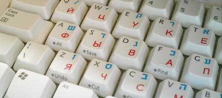 three-language-keyboard-1243076_450x200_.jpg